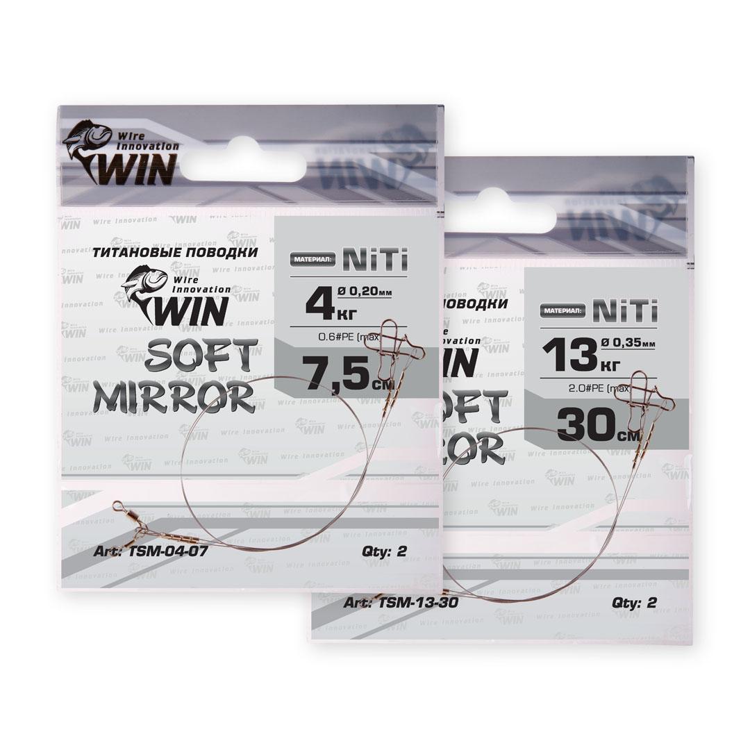 win-softmirror
