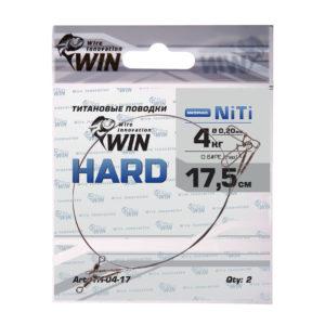 Поводки WIN HARD  4кг 17,5см (2шт)