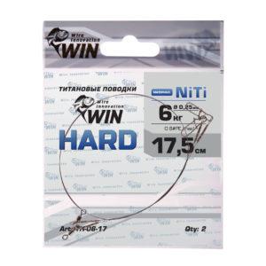 Поводки WIN HARD  6кг 17,5см (2шт)