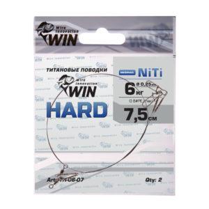 Поводки WIN HARD  6кг  7,5см (2шт)